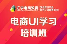 佛山禅城电商UI学习培训班