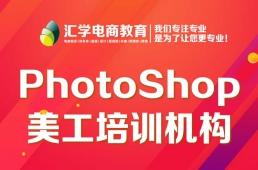 佛山三水区PhotoShop美工培训机构