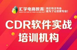 佛山顺德区CDR软件实战培训机构