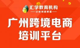 广州跨境电商培训平台