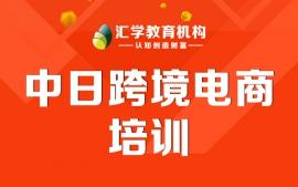 中日跨境电商培训