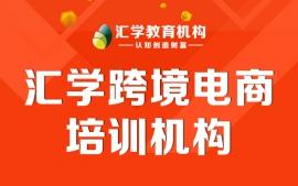 东莞汇学跨境电商培训机构