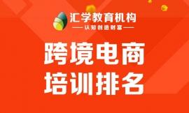 东莞跨境电商培训排名