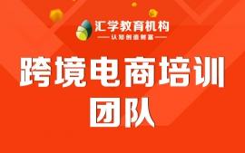 东莞跨境电商培训团队