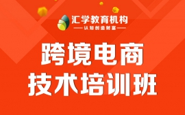 东莞跨境电商技术培训班