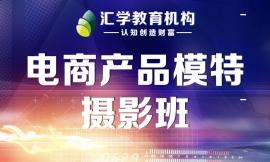 东莞东城电商产品模特摄影班