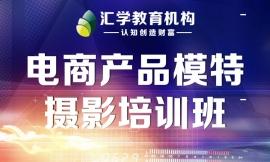 东莞东城电商产品模特摄影培训班