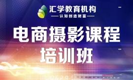 东莞东城电商摄影课程培训班