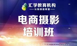 东莞东城电商摄影培训班