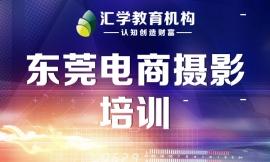 东莞厚街电商摄影培训