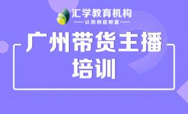 广州带货主播培训