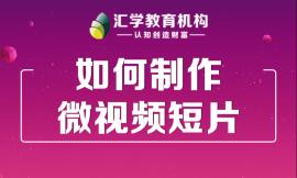深圳如何制作微视频短片