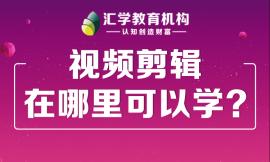 深圳视频剪辑在哪里可以学