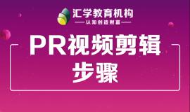 深圳pr视频剪辑步骤