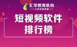 深圳短视频软件排行榜