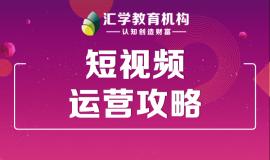 深圳短视频运营攻略