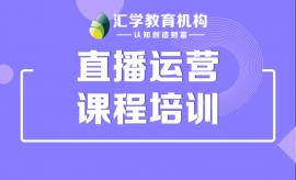 东莞直播运营课程培训