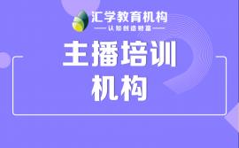 东莞主播培训机构
