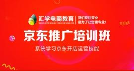 东莞京东推广培训机构