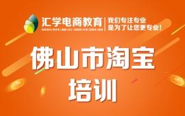 佛山禅城淘宝培训机构