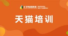 广州天猫培训