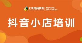 广州抖音小店培训