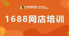 广州1688网店培训