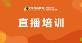 广州直播培训