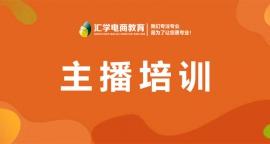广州主播培训
