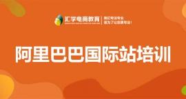 广州阿里巴巴国际站培训