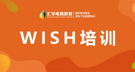 广州wish培训