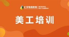 广州美工培训