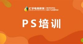 广州PS培训