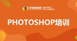 广州Photoshop培训
