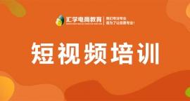 广州短视频培训