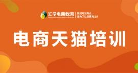 深圳电商天猫培训