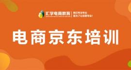深圳电商京东培训