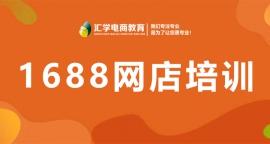深圳1688网店培训