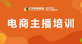 深圳电商直播培训