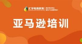 深圳亚马逊培训