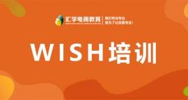 深圳wish培训