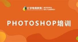 深圳Photoshop培训