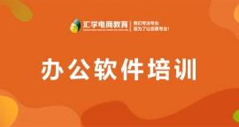 深圳办公软件培训