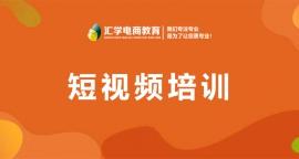 深圳短视频培训