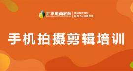 深圳手机拍摄剪辑培训