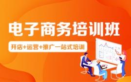 广州电商培训班