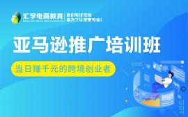 深圳龙岗亚马逊推广培训班
