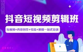 佛山顺德区容桂抖音短视频剪辑培训机构