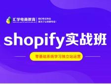广州shopify独立站培训