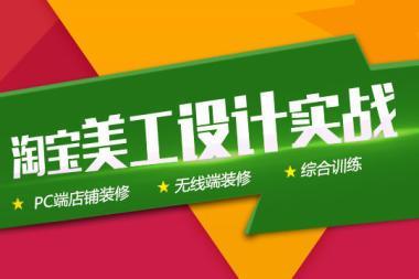 成都广州网店培训班